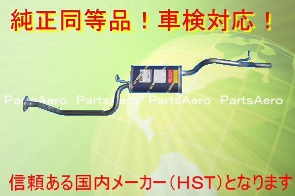 eKワゴン H81W 2WD 4WD■新品マフラー純正同等/車検対応 065-75