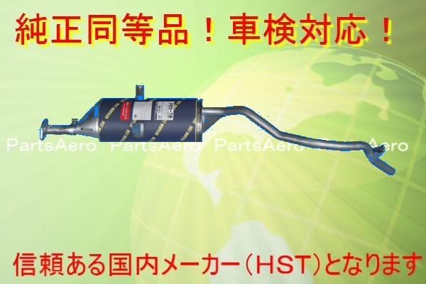 マフラー■クリッパー パネルバン U71TP/U72TP 純正同等/車検対応 065-78