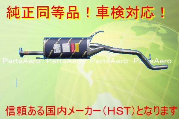 新品マフラー■キャミ J102E(4WD) J122E(2WD)■純正同等/車検対応055-171