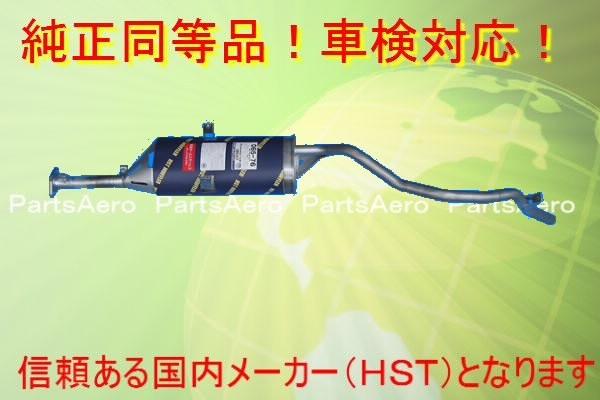 ミニキャブトラック U61T U62T 前期■純正同等/車検対応マフラー 065-76
