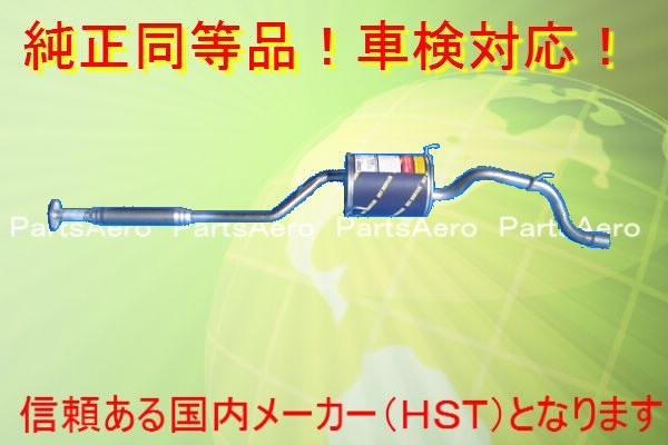 新品マフラー■テリオスキッド J111G J131G 純正同等/車検対応055-157