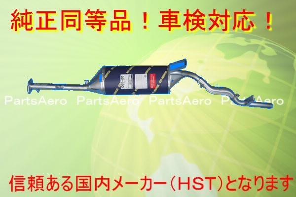 ミニキャブバン U61V U62V 前期■新品マフラー純正同等/車検対応065-80