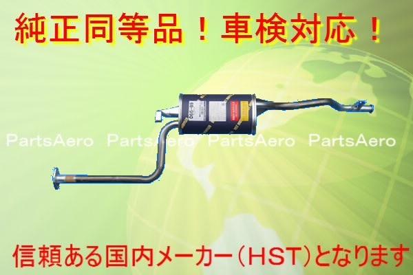 新品マフラー■H32V ミニカバン 純正同等/車検対応■065-69