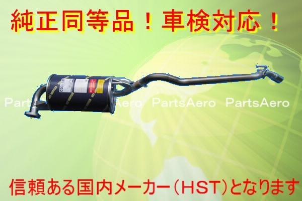 プロボックス NCP55V NCP59G (4WD) ■新品 純正同等/車検対応 030-137