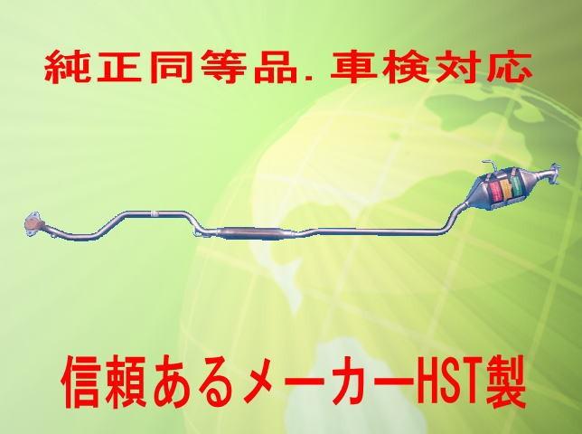 新品 純正同等/車検対応マフラー エッセ L245S HST品番:055-174