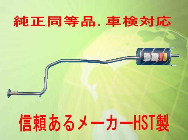 純正同等/車検対応 マフラー ADバン VY11 VFY11 HST品番:027-77