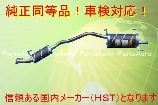 新品 マフラー■デルタワイド CB31G(DSL)■純正同等/車検対応032-129