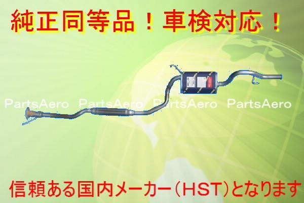 JA4 トゥディ トゥデー TODAY■新品マフラー 車検対応 純正同等 081-28
