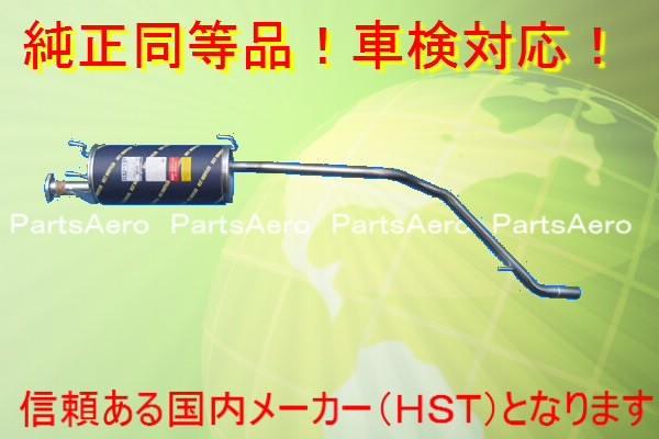 新品マフラー■ライトエースノア CR52V(4WD) 純正同等/車検対応032-137