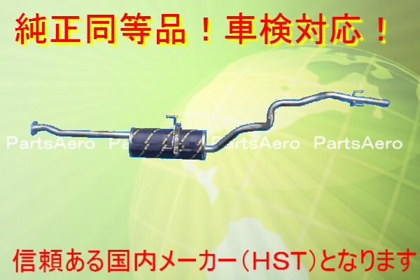 ハイエース ロング■LH120G LH123V LH125B 031-99 車検対応 日本産 海外限定 LH129V純正同等 HST品番