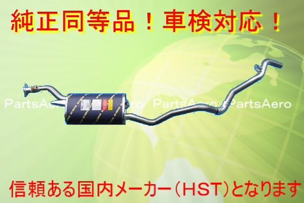 デリカ スペースギア新品マフラー ■PD8W(4WD) 純正同等/車検対応 067-23