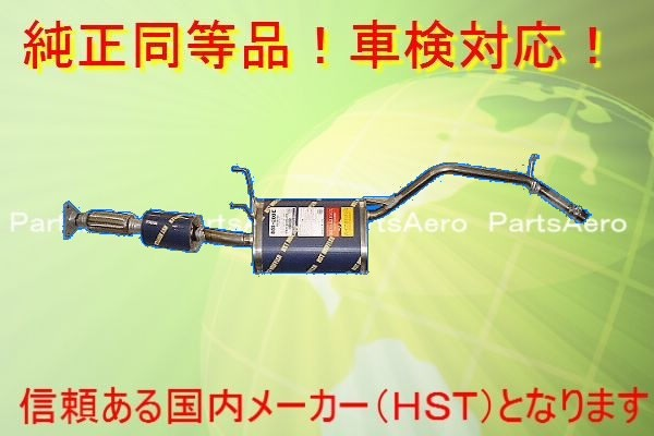 新品マフラー■ハイゼット S200C S210C S200P S210P 純正同等/車検対応055-200C
