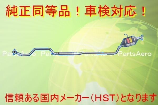新品マフラー■ミラ 4WD L260S L260V 純正同等/車検対応055-160