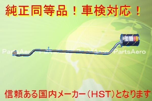 新品マフラー■オプティ 800系 4WD 純正同等/車検対応055-155