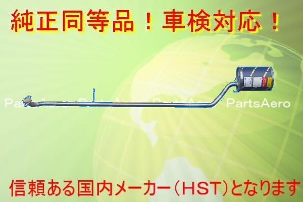 純正同等/車検対応 マフラー(ノーマル)■900系 ムーヴ 新品055-156