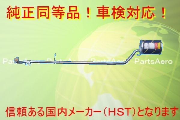純正同等/車検対応 マフラー■ミラ L700S L700V(2WD) 055-148