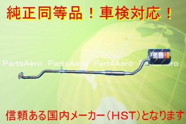 新品マフラー■ムーヴ 4WDターボ L910S 純正同等/車検対応055-152