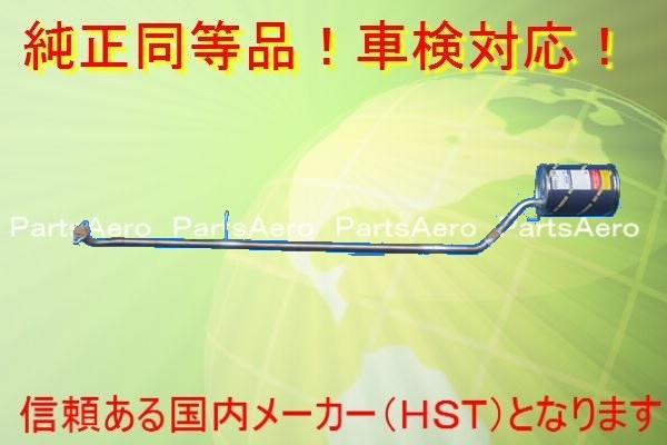 新品マフラー■ミラ 2WD ノンターボ L700S 純正同等/車検対応055-150