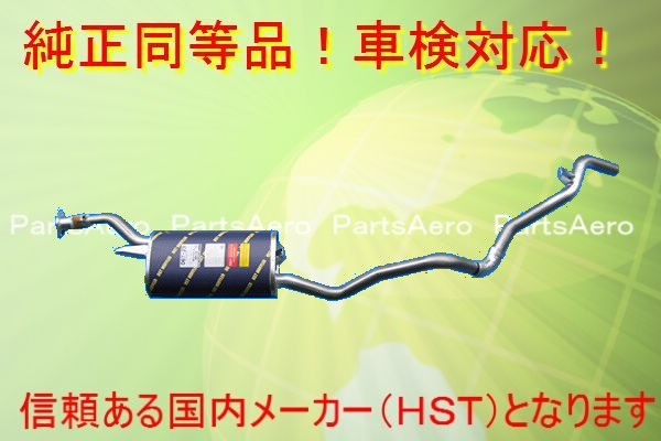 タイプマフラー デリカスペースギア PD8W PE8W 純正同等/車検対応HST067-23