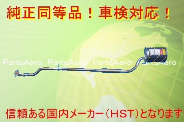 新品マフラー■ムーブ ムーヴ 4WDターボ L910S 後期 純正同等/車検対応 055-159