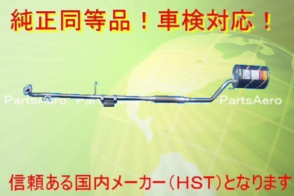 新品 マフラー■ YRV M200G (2WD) 純正同等/車検対応 055-180