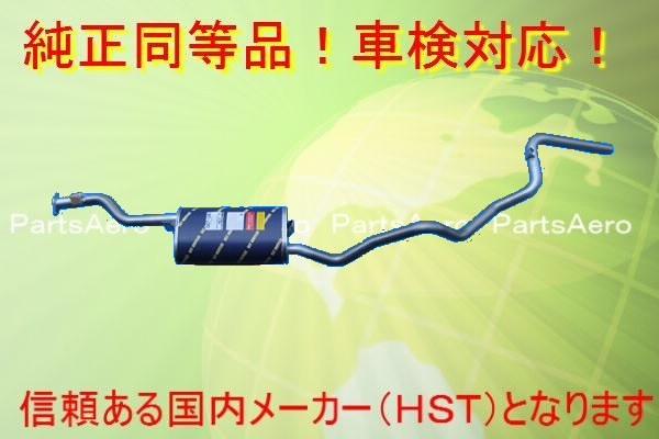 デリカ スペースギア新品マフラー ■PF8W (4WD)純正同等/車検対応 067-26