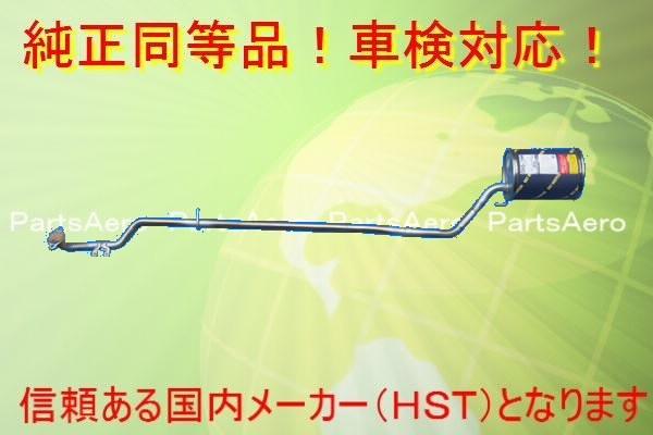 新品 マフラー■ オプティ L810S(4WD) 純正同等/車検対応055-149
