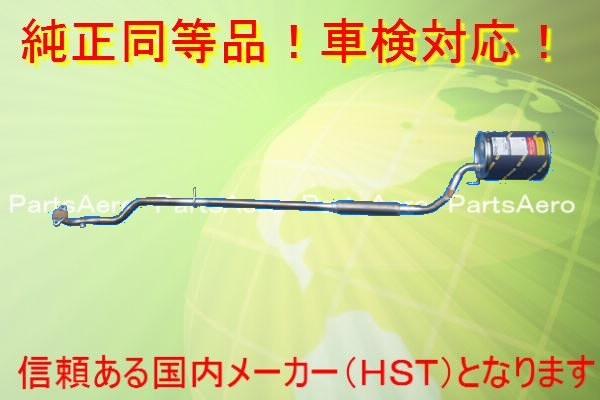 マフラー■マックス/ネイキッド 4WD ターボL960S L760S 純正同等/車検対応055-159
