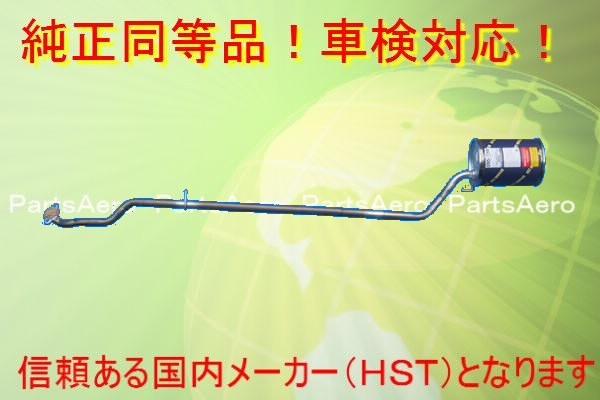 純正同等/車検対応フラー(ノーマル)■800系 オプティー055-155
