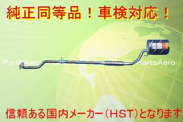 新品マフラー■オプティ 4WDターボ L810S 純正同等/車検対応055-152