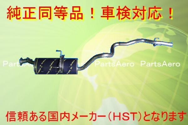 新品 マフラー■ハイエース LH120G LH140G 純正同等/車検対応 HST品番 031-97