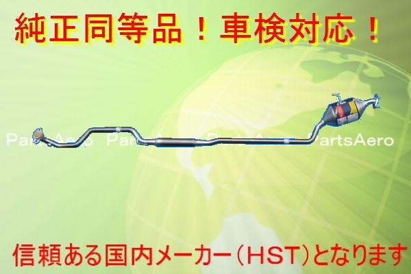 新品 マフラー■ タント L360S(4WD) 純正同等/車検対応 055-161