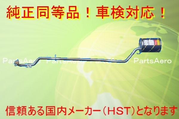 マフラー■ オプティ L800S(2WD) 純正同等/車検対応055-149