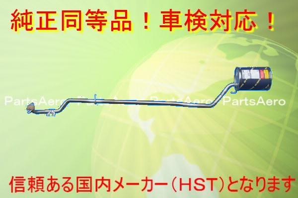 新品 マフラー■ミラ L710S L710V(4WD)純正同等/車検対応055-149