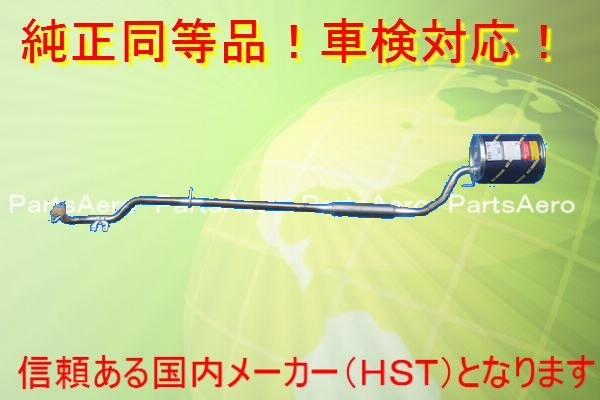 新品マフラー■マックス/ネイキッド 4WD L960S L760S 純正同等/車検対応055-151