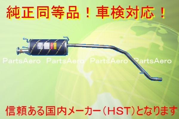 新品マフラー■ライトエースノア CR42V(2WD) 純正同等/車検対応 032-137
