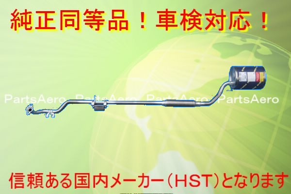 新品マフラー■ デュエット M110A(4WD)純正同等/車検対応055-181