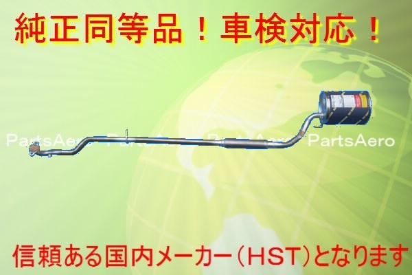 新品マフラー■ミラ 4WDターボ L710S 後期 純正同等/車検対応 055-159