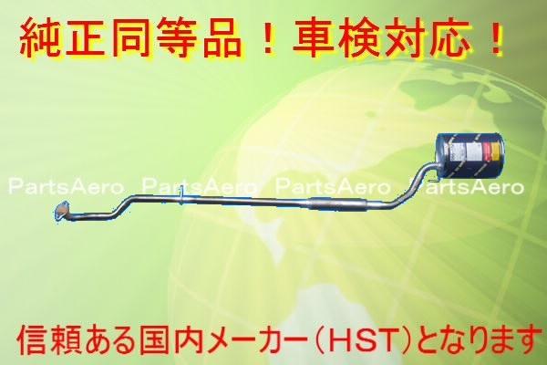 新品マフラー■ネイキッド 4WDターボ L760S 純正同等/車検対応055-152