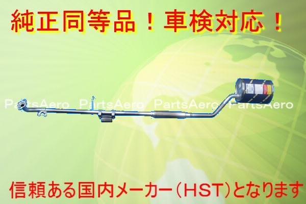 新品マフラー■ デュエット M100A(2WD)純正同等/車検対応055-180