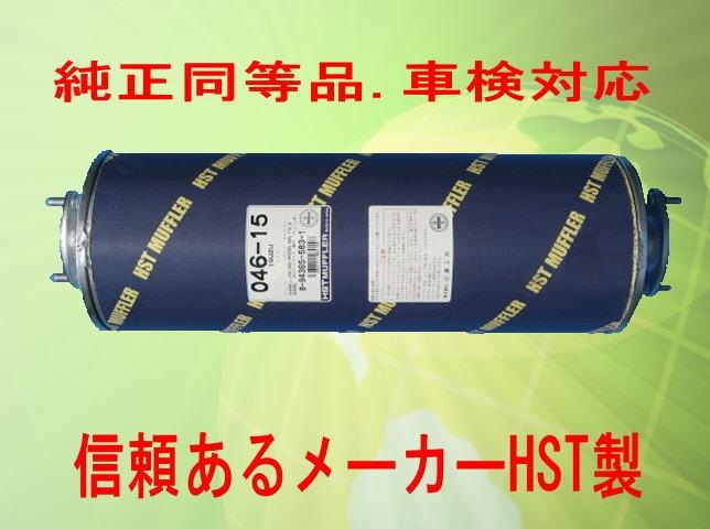 マフラー エルフ 型式 NKR58E NKR58L NKR63E HST品番:046-15純正同等/車検対応