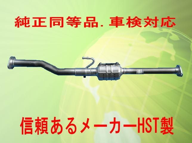 新品 エキゾーストパイプ エブリイ 型式 DA52V DB52V 純正同等/車検対応HST品番:096-870C