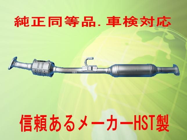 純正同等/車検対応 エキゾーストパイプ キャリイ 型式 DA62T HST品番:096-871C