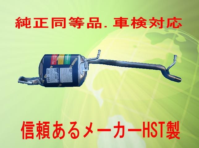 純正同等/車検対応マフラー スズキ MRワゴン MF22S HST品番:096-107
