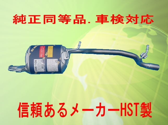 純正同等/車検対応マフラー ワゴンR MH21S MH22S HST品番:096-108