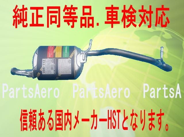 純正同等/車検対応 MRワゴン MF33S リア マフラー HST品番:096-112