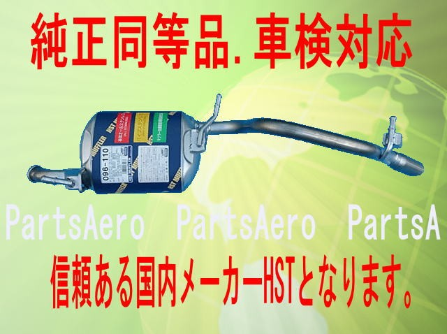 純正同等/車検対応 アルトラパン HE22S リア マフラー HST品番:096-110