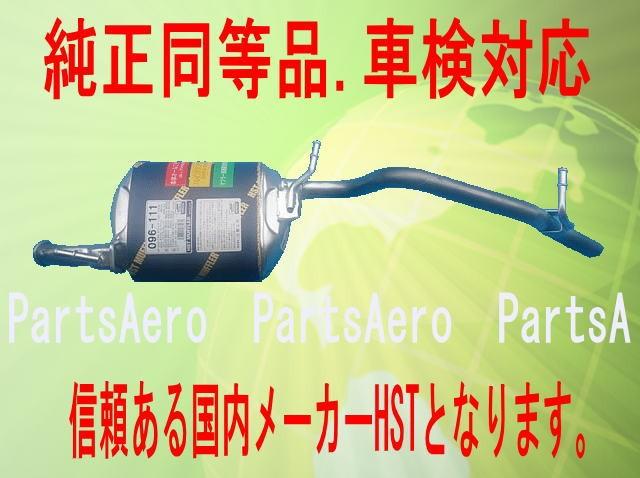 純正同等/車検対応 ハスラー MR31Sリア マフラー HST品番:096-111