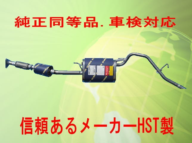 純正同等/車検対応等マフラーハイゼット S200V S210V S200W S210W HST品番:055-209C