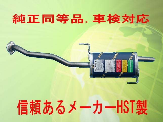 純正同等/車検対応 マフラー ADバン VY12(1.5 2WD) HST品番:027-78